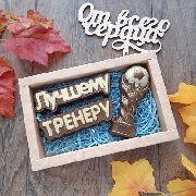 """Набор """"Лучшему тренеру с кубком"""""""