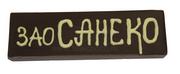Шоколад с надписью
