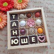 """Набор """"Танюше"""" с цветочком, сердечком и трюфелями"""