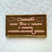 Свадебное приглашение с благодарностью