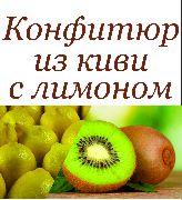 Конфитюр из киви с лимоном 100гр