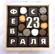 """Набор с трюфелями """"С 23 февраля"""" стандартный"""