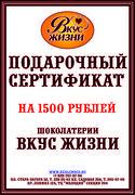Подарочный сертификат на 1500р